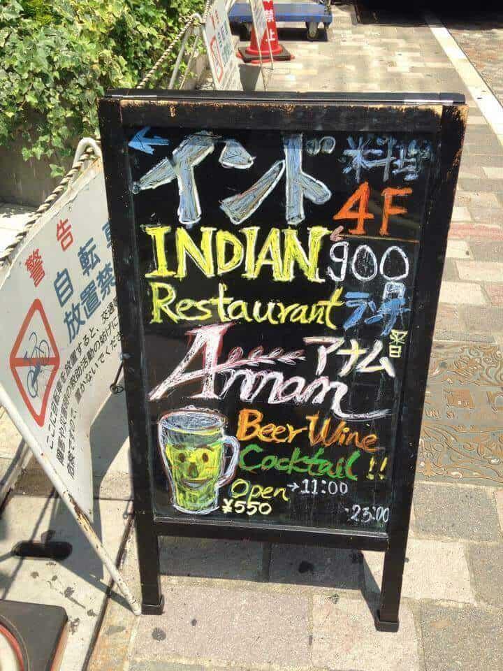 Annam Indian Restaurant, Tokyo - Vegetarian restaurants in Tokyo
