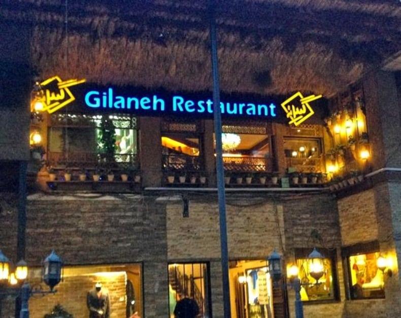 Gilaneh-Restaurant-tehran-iran